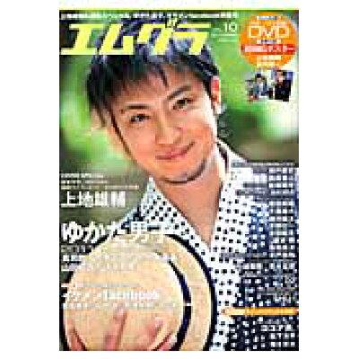 エムグラ  vol.10 /学研パブリッシング