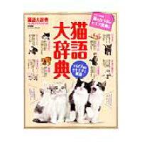 猫語大辞典 全127項目の猫のキモチを解説!  /学研パブリッシング/今泉忠明