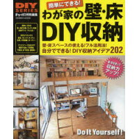 わが家の壁・床DIY収納 自分でできる!DIY収納アイデア202  /学研パブリッシング