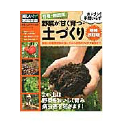 有機・無農薬野菜が甘く育つ土づくり   増補改訂版/学研パブリッシング