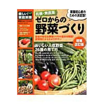 有機・無農薬ゼロからの野菜づくり   増補改訂版/学研パブリッシング