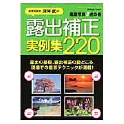 露出補正実例集220 風景写真家深澤武の風景写真虎の巻  /学研パブリッシング/深澤武