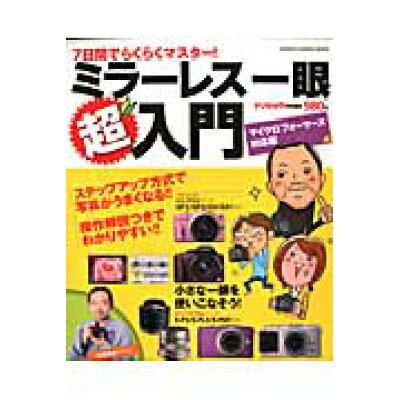ミラ-レス一眼超入門 7日間でラクラクマスタ-!  /学研パブリッシング