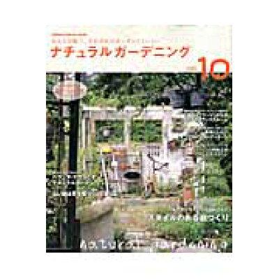 ナチュラルガ-デニング  vol.10 /学研パブリッシング