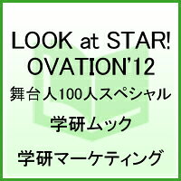 LOOK at STAR! OVATION  '12 /学研パブリッシング