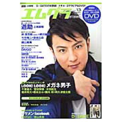 エムグラ  vol.13 /学研パブリッシング