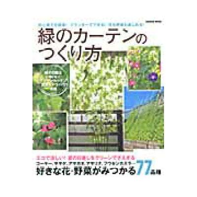 緑のカ-テンのつくり方 初心者でも簡単!プランタ-でできる!花も野菜も楽し  /学研パブリッシング