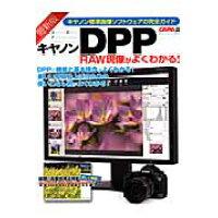 キヤノンDPP RAW現像がよくわかる! キヤノン標準画像ソフトウェアの完全ガイド  /学研パブリッシング