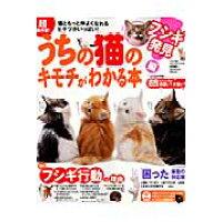 うちの猫のキモチがわかる本  フシギ発見編 /学研パブリッシング
