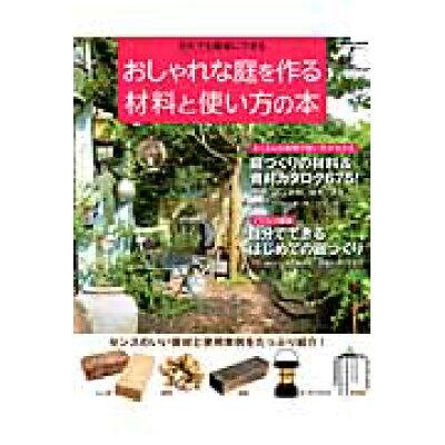 おしゃれな庭を作る材料と使い方の本 だれでも簡単にできる  /学研パブリッシング