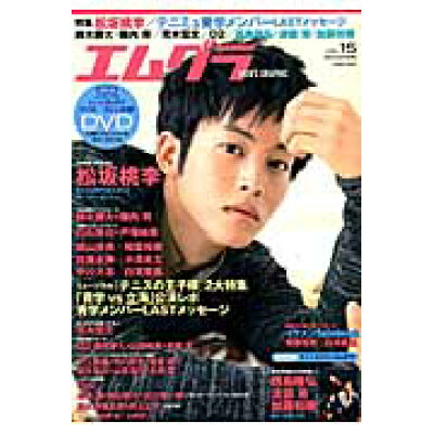 エムグラ  vol.15 /学研パブリッシング