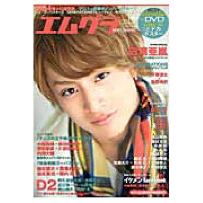 エムグラ  vol.16 /学研パブリッシング