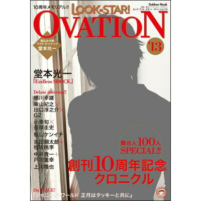 LOOK at STAR! OVATION  '13 /学研パブリッシング