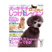 犬のキモチわかって楽しく!しつけラクラクレッスン はじめてのしつけ・しつけの復習はこの1冊におまかせ  /学研パブリッシング/ケ-ナイン・アンリミテッド
