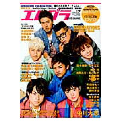エムグラ  vol.17 /学研パブリッシング
