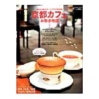 京都カフェお散歩地図 地元から愛される、いつでも人気のお店  /学研パブリッシング