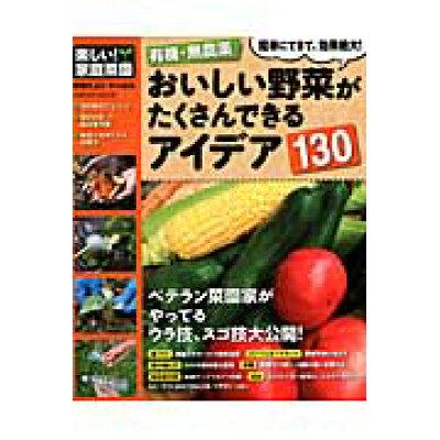 有機・無農薬おいしい野菜がたくさんできるアイデア130   /学研パブリッシング