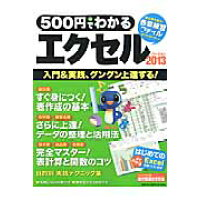 500円でわかるエクセル2013 入門&実践、グングン上達〈全手順解説〉  /学研パブリッシング