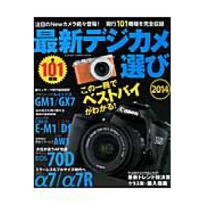 最新デジカメ選び  2014 /学研パブリッシング
