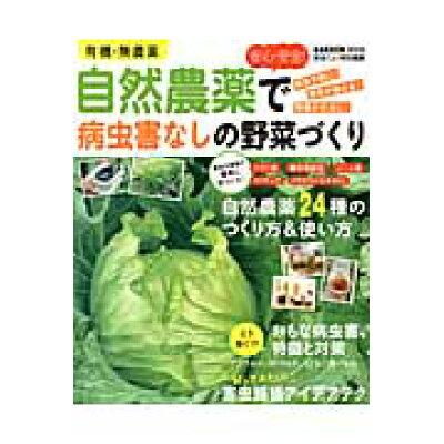 有機・無農薬安心・安全!自然農薬で病虫害なしの野菜づくり   /学研パブリッシング