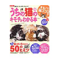 うちの猫のキモチがわかる本  まるごと猫ゴコロ編 改訂版/学研パブリッシング/加藤由子