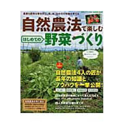 自然農法で楽しむはじめての野菜づくり 農薬も肥料も使わずに、草、虫、土の力で作物を育てる  /学研パブリッシング
