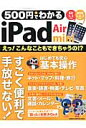 500円でわかるiPad Air mini えっ!こんなこともできちゃうの!?  /学研パブリッシング