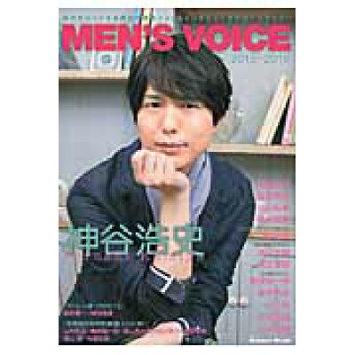 MEN'S VOICE  2015~2016 /学研パブリッシング