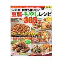 何度も作りたい豆腐・もやしレシピ365品 絶品!BESTレシピ 決定版  /学研プラス