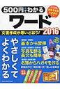 500円でわかるワ-ド2016   /学研プラス