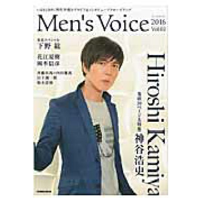 Men's Voice  2016 vol.02 /学研プラス
