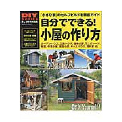 自分でできる!小屋の作り方 「小さな家」のセルフビルド・施工マニュアル/手作り  /学研プラス