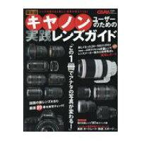 最新版キヤノンユーザーのための実践レンズガイド レンズを換えると新しい世界が見えてくる!  /学研プラス