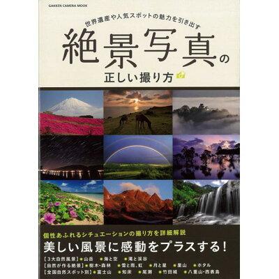 絶景写真の正しい撮り方 世界遺産や人気スポットの魅力を引き出す  /学研プラス
