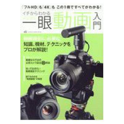 イチからわかるデジタル一眼動画入門 「フルHD」も「4K」もこの一冊ですべてがわかる!  /学研プラス