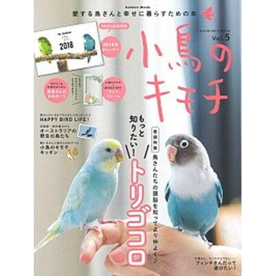 小鳥のキモチ  Vol.5 /学研プラス
