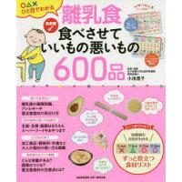 離乳食食べさせていいもの悪いもの600品 最新版  /学研プラス/小池澄子