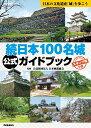 続日本100名城公式ガイドブック スタンプ帳つき  /学研プラス/日本城郭協会