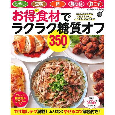 お得食材でラクラク糖質オフ350品 もやし 豆腐 卵 鶏むね 豚こま  /学研プラス