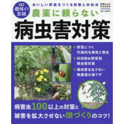 農薬に頼らない病虫害対策 おいしい野菜をつくる防除と対処法  /学研プラス/木嶋利男