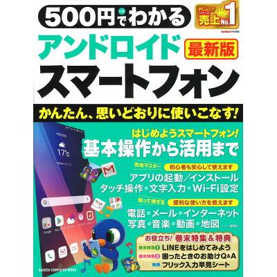 500円でわかるアンドロイドスマートフォン最新版 かんたん、思いどおりに使いこなす!  /学研プラス