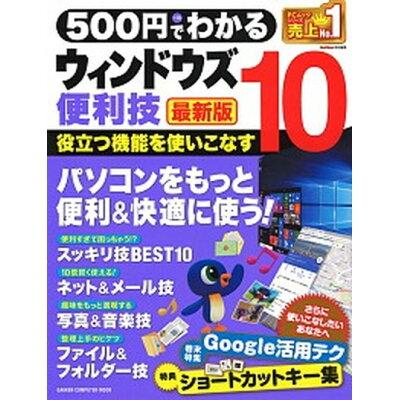 500円でわかるウィンドウズ10便利技最新版 パソコンを楽しく便利に使いこなす!  /学研プラス