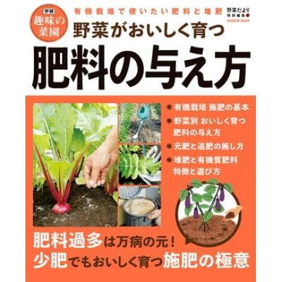 野菜がおいしく育つ肥料の与え方   /学研プラス/野菜だより編集部