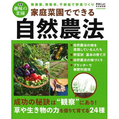 家庭菜園でできる自然農法   /学研プラス
