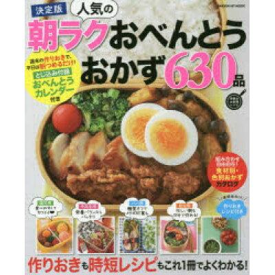 決定版人気の朝ラクおべんとうおかず630品   /学研プラス