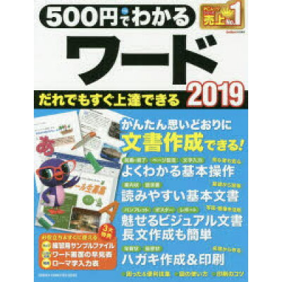 500円でわかるワード2019   /学研プラス
