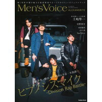 Men's Voice ALEXANDRITE   /学研プラス