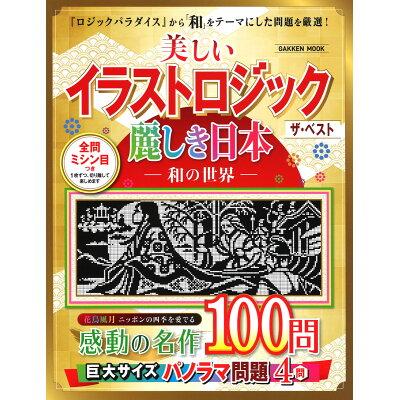 美しいイラストロジックザ・ベスト麗しき日本-和の世界-   /学研プラス