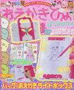おえかきひめデラックス   /学研プラス