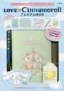 LOVE CinnamorollプレミアムBOX   /学研プラス